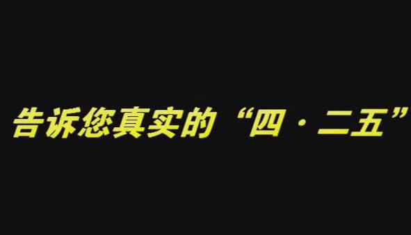 """(2018年12月11日) 手机短视频:""""四•二五""""上访真相"""